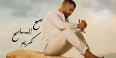 كلمات أغنية المسامح كريم حسام جنيد مكتوبة وكاملة