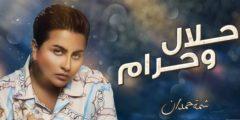كلمات أغنية حلال وحرام شمه حمدان مكتوبة وكاملة
