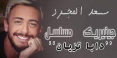 كلمات أغنية دابا تزيان سعد لمجرد مكتوبة وكاملة