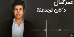 كلمات أغنية دكان الجدعنة عمر كمال مكتوبة وكاملة