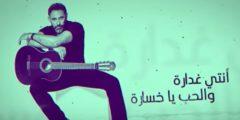 كلمات أغنية غدارة عمرو مصطفى مكتوبة وكاملة