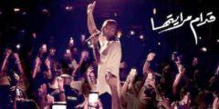 كلمات أغنية قدام مرايتها عمرو دياب مكتوبة وكاملة