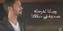 كلمات أغنية مرحلة صعبة ناصر الكبيسي مكتوبة وكاملة