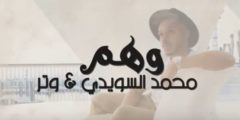 كلمات أغنية وهم محمد السويدي ووتر مكتوبة وكاملة