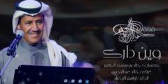 كلمات أغنية وين دارك خالد عبد الرحمن مكتوبة وكاملة