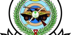 أسماء المقبولين والمقبولات في وظائف وزارة الحرس الوطني في السعودية
