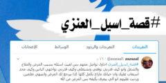 تعرف على قصة أسيل العنزي كاملة هاشتاق يتصدر ترند تويتر السعودية