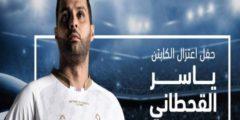 رابط حجز تذاكر حفل اعتزال ياسر القحطاني بموسم الرياض وأسعار التذاكر