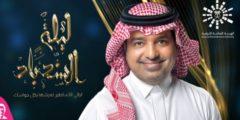 رابط حجز تذاكر ليلة السندباد راشد الماجد في موسم الرياض 2019