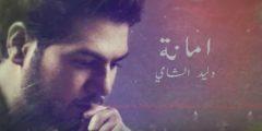 كلمات أغنية أمانة وليد الشامي مكتوبة وكاملة