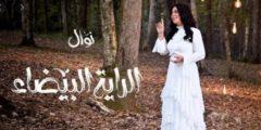 كلمات أغنية الراية البيضاء نوال الكويتية مكتوبة وكاملة