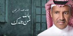 كلمات أغنية بالله من جدك خالد عبدالرحمن مكتوبة وكاملة