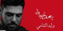 كلمات أغنية بعد غيبة وليد الشامي مكتوبة وكاملة
