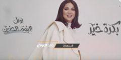 كلمات أغنية بكره خير نوال الكويتية مكتوبة وكاملة
