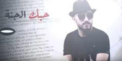 كلمات أغنية حبك الجنة محمد العمر مكتوبة وكاملة