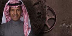 كلمات أغنية زمان البعد خالد عبدالرحمن مكتوبة وكاملة