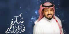 كلمات أغنية سكره فهد إبراهيم مكتوبة وكاملة
