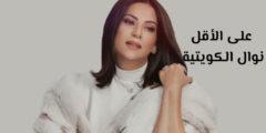كلمات أغنية على الأقل نوال الكويتية مكتوبة وكاملة