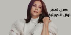 كلمات أغنية عمري قصير نوال الكويتية مكتوبة وكاملة