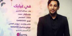 كلمات أغنية في غيابك عبدالله الناشري مكتوبة وكاملة