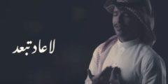 كلمات أغنية لا عاد تبعد عبدالرحمن حاتم مكتوبة وكاملة