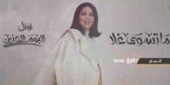 كلمات أغنية ماتسوى غلا نوال الكويتية مكتوبة وكاملة