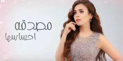 كلمات أغنية مصدقة احساسها آية عبد الرؤوف مكتوبة وكاملة
