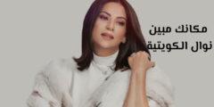 كلمات أغنية مكانك مبين نوال الكويتية مكتوبة وكاملة