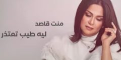 كلمات أغنية منت قاصد نوال الكويتية مكتوبة وكاملة