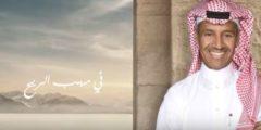 كلمات أغنية مهب الريح خالد عبدالرحمن مكتوبة وكاملة