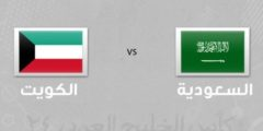 نتيجة مباراة السعودية والكويت في خليجي 24