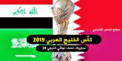جدول مباريات كأس الخليج العراق يواجه البحرين والسعودية أمام قطر في نصف نهائي خليجي 24