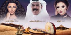 رابط حجز تذاكر حفل عبدالله الرويشد وأنغام وميريام فارس في سمرات شتاء الرياض