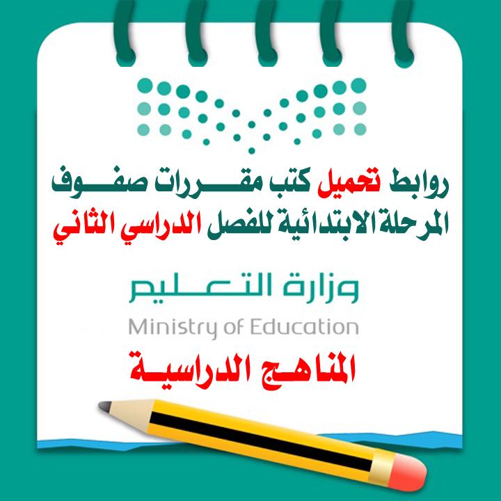 تحميل كتب المرحلة الابتدائية السعودية pdf