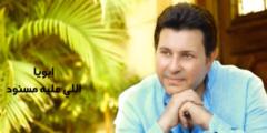 كلمات أغنية ابويا هاني شاكر مكتوبة وكاملة