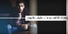 كلمات أغنية بعدك أناعبدالله الشامسي مكتوبة وكاملة