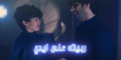 كلمات أغنية ربيته بسام عبدالله مكتوبة وكاملة