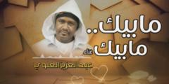 كلمات أغنية مابيكعبدالعزيز العلوي مكتوبة وكاملة