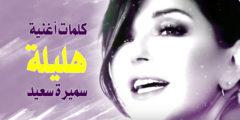 كلمات أغنية هليلة سميرة سعيد مكتوبة وكاملة