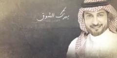 كلمات أغنية يهزك الشوقماجد المهندس و أحمد الهرمي مكتوبة وكاملة