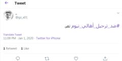 الحويطات ضد ترحيل أهالي نيوم يجتاح ترند تويتر..اعرف خطة ترحيل سكان نيوم