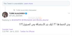 أصيل هميم تغضب تركي آل الشيخ بسبب إذاعة ألف ألف في برنامج كت