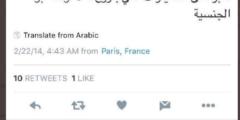 تويتر يشتعل بسبب إساءة ايه بخاري ويارا باشرحيل للمملكة