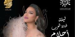 رابط حجز تذاكر ليلة فنانة العرب أحلام موسم الرياض