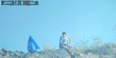 طفل هلالي يتابع مباراة الهلال وأبها من أعلى إحدى الجبال المجاورة والسبب..!
