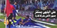 علي البليهي يستفز جمهور الأهلي بحركة قذرة