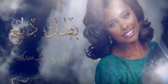 كلمات أغنية بطل دلع داليا مبارك مكتوبة وكاملة