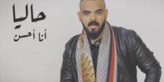 كلمات أغنية حالياً عبدالعزيز الشريف مكتوبة وكاملة
