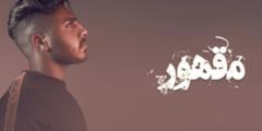 كلمات أغنية مقهور عبدالعزيز الفيلكاوي مكتوبة وكاملة