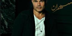 كلمات أغنية هيعيش يفتكرني عمرو دياب مكتوبة وكاملة